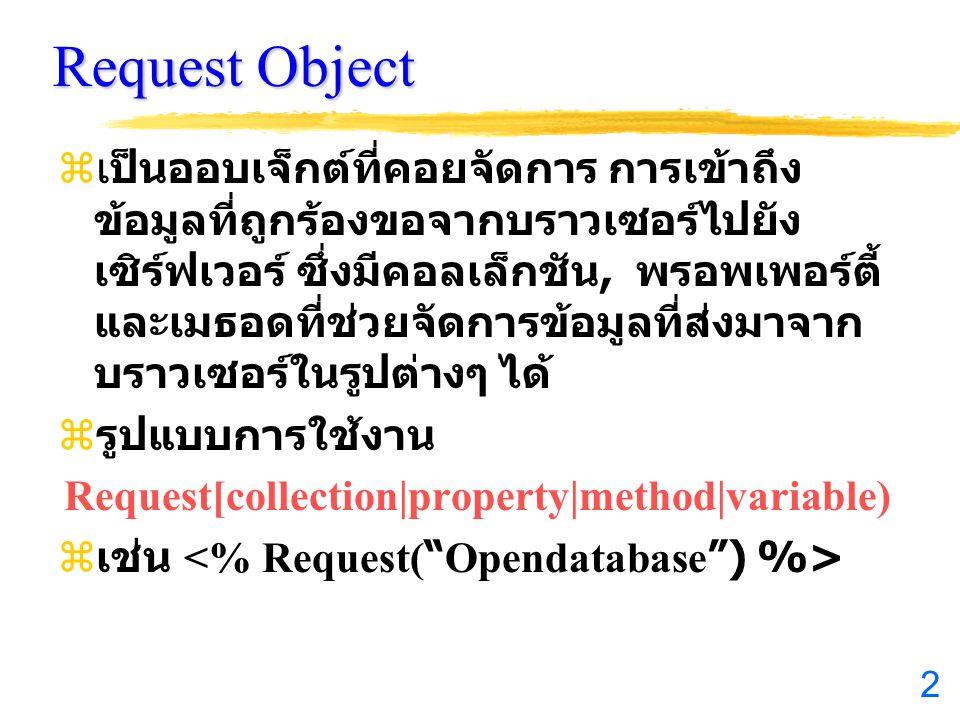 Request[collection|property|method|variable)